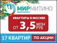 В ЖК «Мир Митино» - Новогодняя акция 17 квартир по новогодней